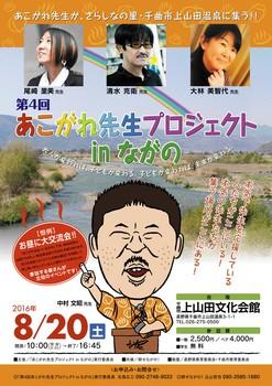 20160820chikuma_omote修正済み.jpg